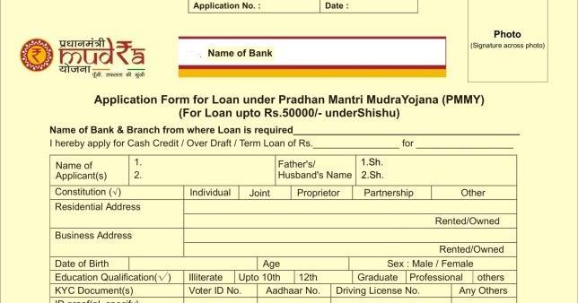 Form-Shishu-mudra loan