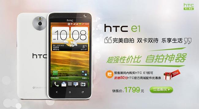 HTC E1 Dual SIM phone: Full specifications, features and pre order price in China